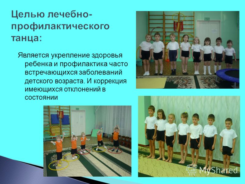 Целью лечебно- профилактического танца: Является укрепление здоровья ребенка и профилактика часто встречающихся заболеваний детского возраста. И коррекция имеющихся отклонений в состоянии
