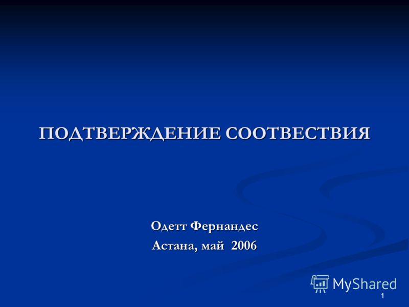 1 ПОДТВЕРЖДЕНИЕ СООТВЕСТВИЯ Одетт Фернандес Астана, май 2006