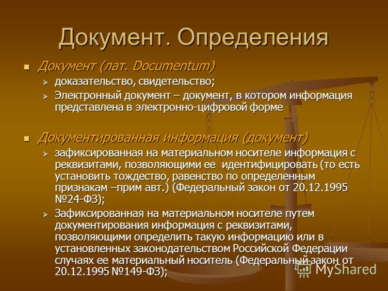 Документ. Определения Документ (лат. Documentum) Документ (лат. Documentum) доказательство, свидетельство; доказательство, свидетельство; Электронный документ – документ, в котором информация представлена в электронно-цифровой форме Электронный докум