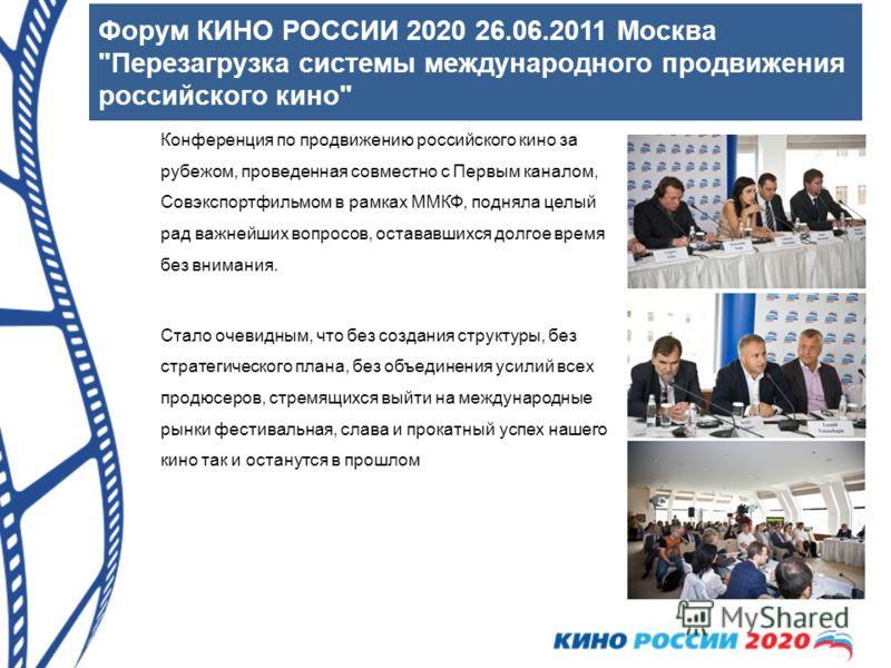 Форум КИНО РОССИИ 2020 26.06.2011 Москва