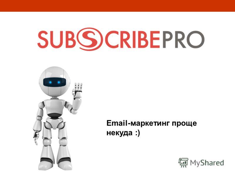 Еmail-маркетинг проще некуда :)