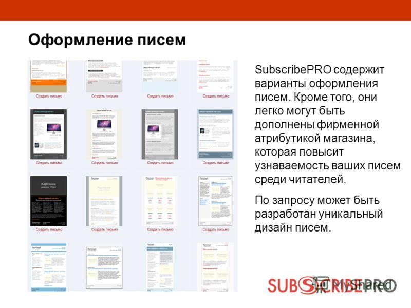Оформление писем SubscribePRO содержит варианты оформления писем. Кроме того, они легко могут быть дополнены фирменной атрибутикой магазина, которая повысит узнаваемость ваших писем среди читателей. По запросу может быть разработан уникальный дизайн