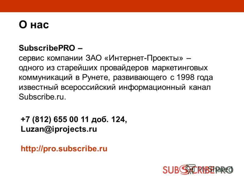 SubscribePRO – сервис компании ЗАО «Интернет-Проекты» – одного из старейших провайдеров маркетинговых коммуникаций в Рунете, развивающего с 1998 года известный всероссийский информационный канал Subscribe.ru. О нас +7 (812) 655 00 11 доб. 124, Luzan@