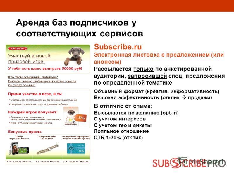 Аренда баз подписчиков у соответствующих сервисов Subscribe.ru Электронная листовка с предложением (или анонсом) Рассылается только по анкетированной аудитории, запросившей спец. предложения по определенной тематике Объемный формат (креатив, информат