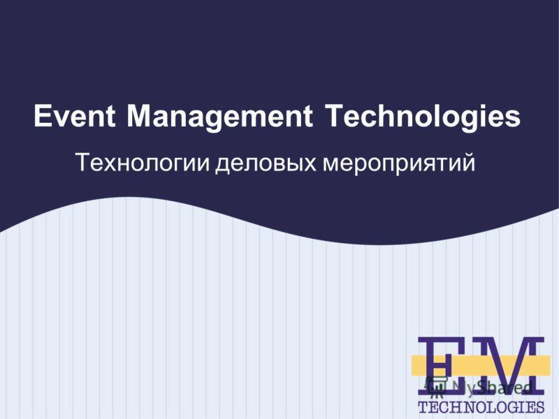 Event Management Technologies Технологии деловых мероприятий