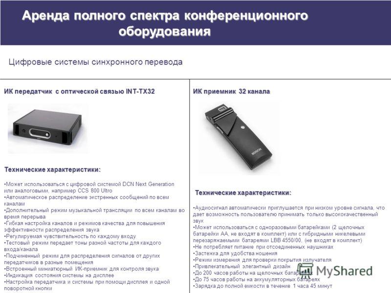 ИК передатчик с оптической связью INT-TX32 Технические характеристики: Может использоваться с цифровой системой DCN Next Generation или аналоговыми, например CCS 800 Ultro Автоматическое распределение экстренных сообщений по всем каналам Дополнительн