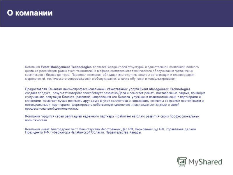 О компании Event Management Technologies Компания Event Management Technologies является холдинговой структурой и единственной компанией полного цикла на российском рынке event-технологий и в сфере комплексного технического обслуживания гостиничных к