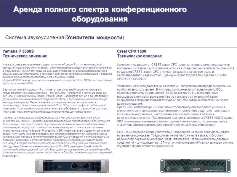 Yamaha P 5000S Техническое описание Новые усовершенствованные модели усилителей серии P отличаются высокой выходной мощностью, легким весом, максимальной производительностью и удобством в применении. Усилители предназначены для профессионального испо