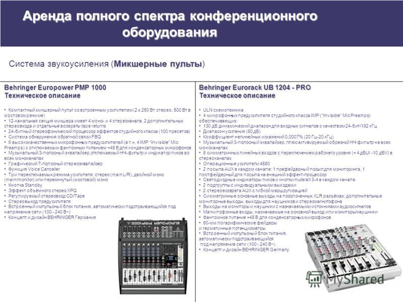 Behringer Europower PMP 1000 Техническое описание Компактный микшерный пульт со встроенным усилителем (2 х 250 Вт стерео, 500 Вт в мостовом режиме) 12-канальная секция микшера имеет 4 моно- и 4 стереоканала, 2 дополнительных стереовхода и отдельные в