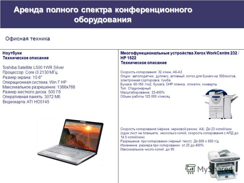 Ноутбуки Техническое описание Toshiba Satellite L500 1WR Silver Процессор: Core i3 2130 МГц Размер экрана: 15.6'' Операционная система: Win 7 HP Максимальное разрешение: 1366x768 Размер жесткого диска: 500 Гб Оперативная память: 3072 Мб Видеокарта: A
