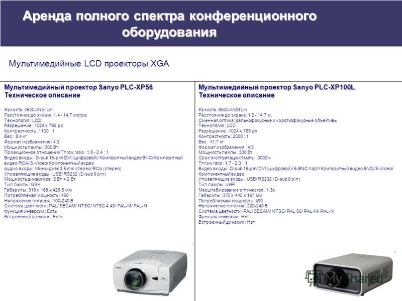 Мультимедийный проектор Sanyo PLC-XP56 Техническое описание Яркость: 4500 ANSI Lm Расстояние до экрана: 1,4 - 14,7 метра Технология : LCD Разрешение : 1024 x 768 px Контрастность : 1100 : 1 Вес : 8.4 кг Формат изображения : 4:3 Мощность лампы : 300 В