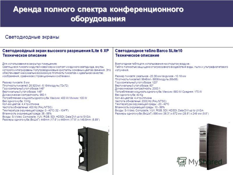 Светодиойдный экран высокого разрешения ILite 6 XP Техническое описание Для использования в закрытых помещениях Светящиеся пиксели модулей новой серии состоят из единого светодиода, внутрь которого интегрированы полупроводниковые кристаллы основных ц