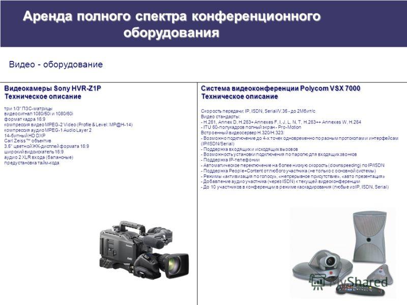 Видеокамеры Sony HVR-Z1P Техническое описание три 1/3