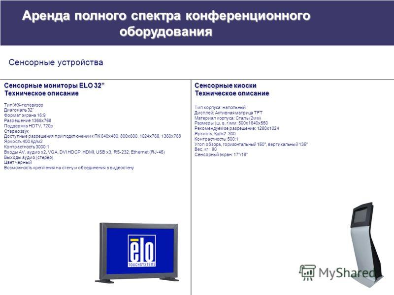 Сенсорные мониторы ELO 32 Техническое описание Тип ЖК-телевизор Диагональ 32