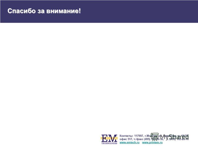 Контакты: 117997, г.Москва, ул. Вавилова, д. 69/75, офис 517, т./факс (495) 933-50-30, т. (499) 783-25-70 www.emtech.ru www.printem.ru www.emtech.ruwww.printem.ru www.emtech.ruwww.printem.ru Спасибо за внимание!