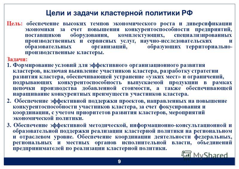 9 Цели и задачи кластерной политики РФ Цель: обеспечение высоких темпов экономического роста и диверсификации экономики за счет повышения конкурентоспособности предприятий, поставщиков оборудования, комплектующих, специализированных производственных