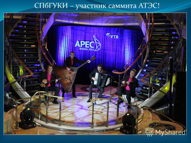 СПбГУКИ – участник саммита АТЭС!