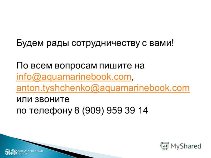 Будем рады сотрудничеству с вами! По всем вопросам пишите на info@aquamarinebook.com, anton.tyshchenko@aquamarinebook.com или звоните info@aquamarinebook.com anton.tyshchenko@aquamarinebook.com по телефону 8 (909) 959 39 14