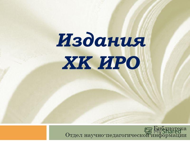 Издания ХК ИРО Библиотека Отдел научно-педагогической информации