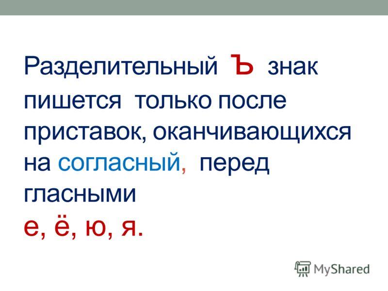 Что общего? Название – разделительные знаки. Какие общие действия? Разделяют согласную от гласной Е, Ё, Ю, Я. Каковы составные части? Ь знак стоит в корне, Ъ знак - после приставки.