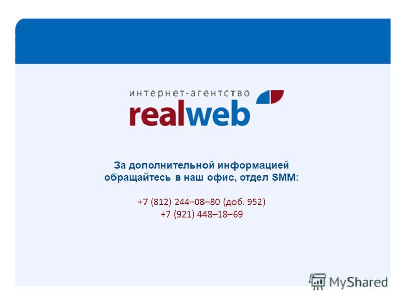 За дополнительной информацией обращайтесь в наш офис, отдел SMM: +7 (812) 244–08–80 (доб. 952) +7 (921) 448–18–69