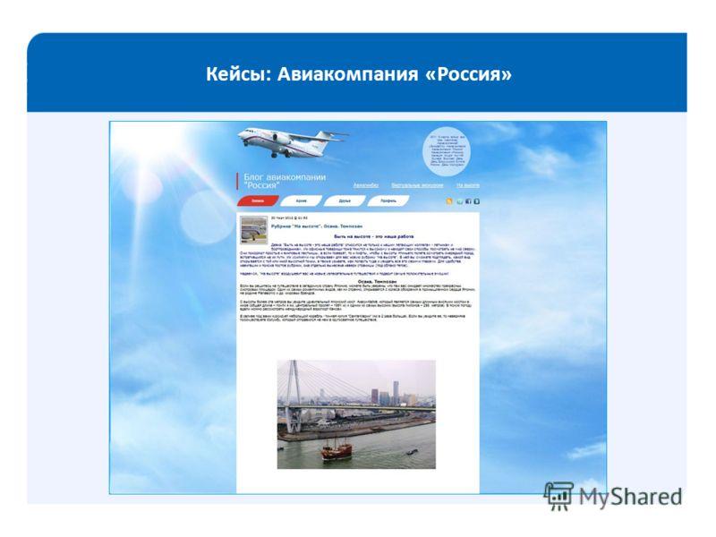 Кейсы: Авиакомпания «Россия»