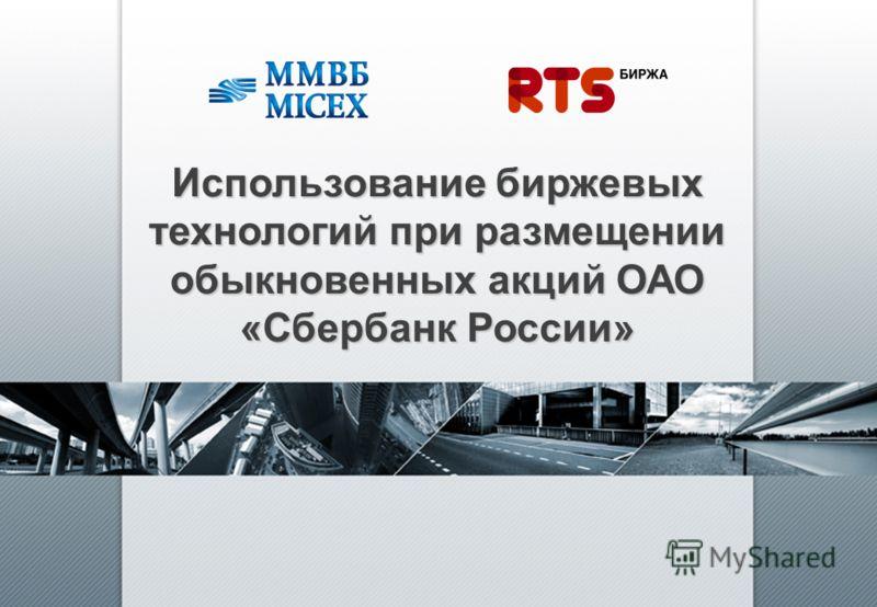 Использование биржевых технологий при размещении обыкновенных акций ОАО «Сбербанк России»
