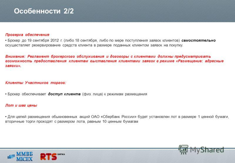 Проверка обеспечения Брокер до 19 сентября 2012 г. (либо 18 сентября, либо по мере поступления заявок клиентов) самостоятельно осуществляет резервирование средств клиента в размере поданных клиентом заявок на покупку. Внимание: Регламент брокерского