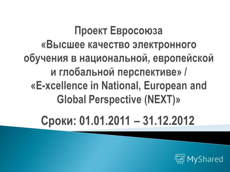 Сроки: 01.01.2011 – 31.12.2012