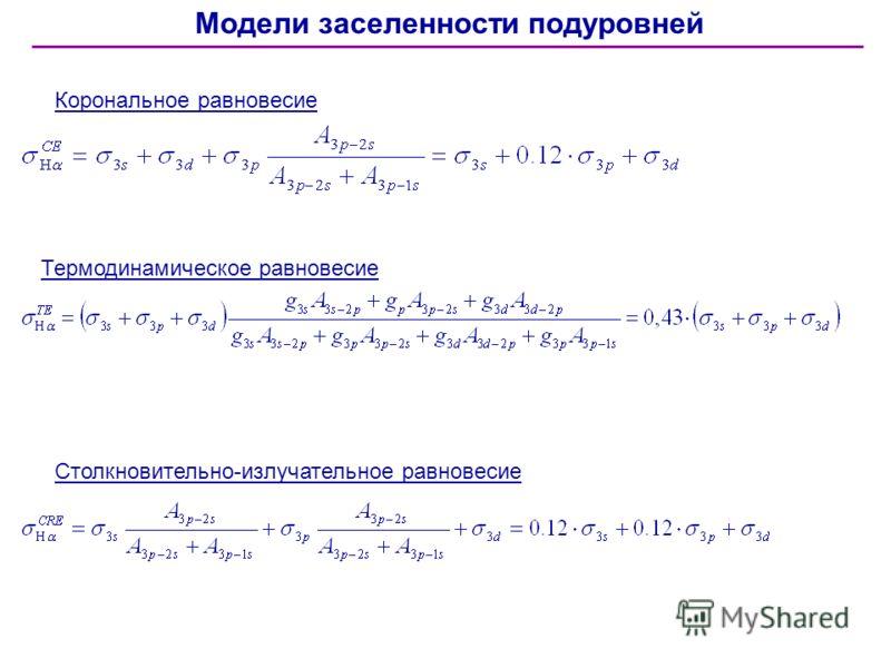 Модели заселенности подуровней Корональное равновесие Термодинамическое равновесие Столкновительно-излучательное равновесие