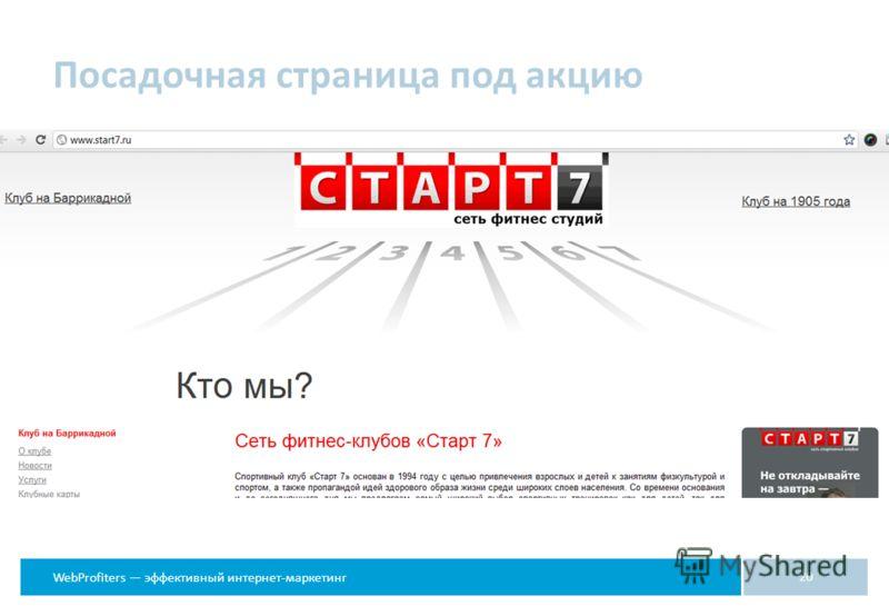 WebProfiters эффективный интернет-маркетинг Посадочная страница под акцию 20