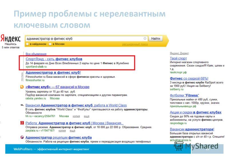 WebProfiters эффективный интернет-маркетинг Пример проблемы с нерелевантным ключевым словом 22