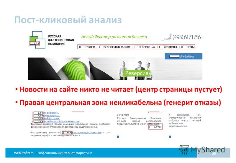 WebProfiters эффективный интернет-маркетинг 26 Новости на сайте никто не читает (центр страницы пустует) Правая центральная зона некликабельна (генерит отказы) Пост-кликовый анализ