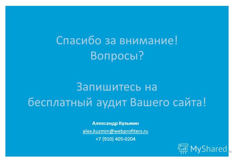 Спасибо за внимание! Вопросы? Запишитесь на бесплатный аудит Вашего сайта! 36 Александр Кузьмин alex.kuzmin@webprofiters.ru +7 (910) 405-0204