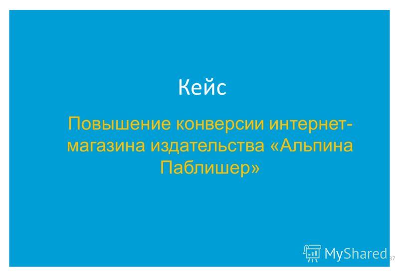 Кейс 37 Повышение конверсии интернет- магазина издательства «Альпина Паблишер»
