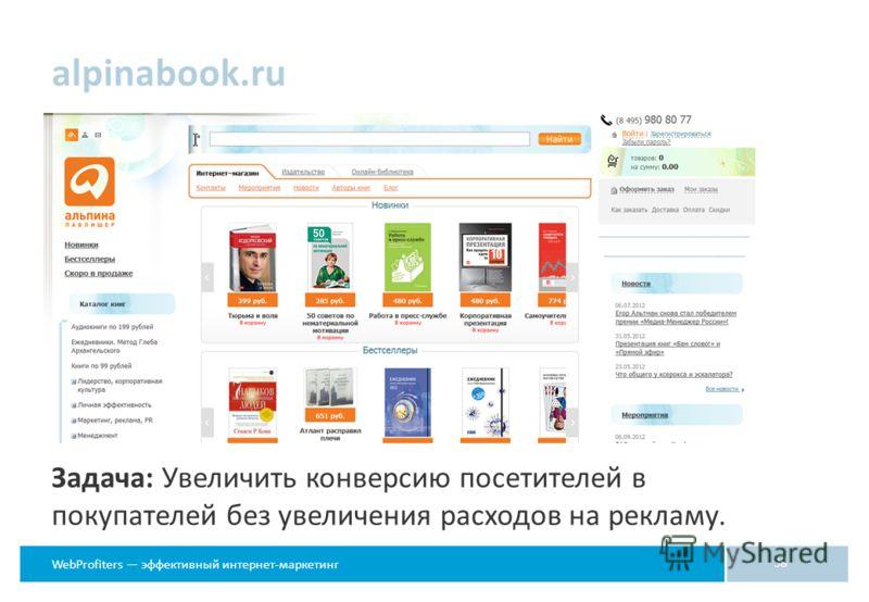 WebProfiters эффективный интернет-маркетинг alpinabook.ru 38 Задача: Увеличить конверсию посетителей в покупателей без увеличения расходов на рекламу.