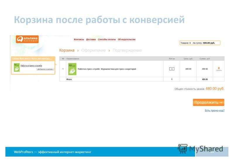 WebProfiters эффективный интернет-маркетинг Корзина после работы с конверсией 44