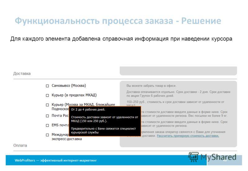 WebProfiters эффективный интернет-маркетинг Функциональность процесса заказа - Решение 46 Для каждого элемента добавлена справочная информация при наведении курсора