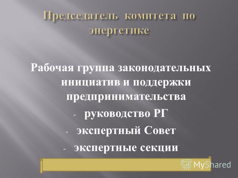 Рабочая группа законодательных инициатив и поддержки предпринимательства - руководство РГ - экспертный Совет - экспертные секции