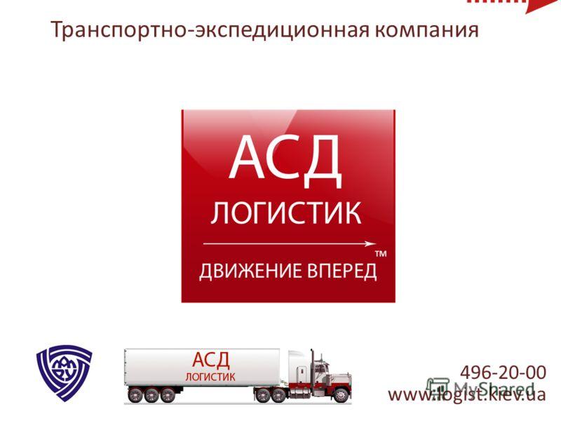 Транспортно-экспедиционная компания 496-20-00 www.logist.kiev.ua 496-20-00 www.logist.kiev.ua