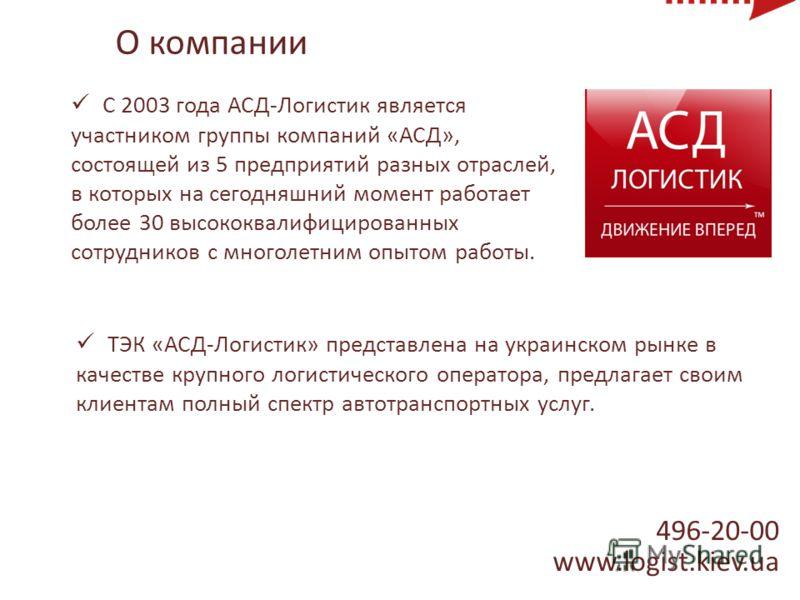 О компании С 2003 года АСД-Логистик является участником группы компаний «АСД», состоящей из 5 предприятий разных отраслей, в которых на сегодняшний момент работает более 30 высококвалифицированных сотрудников с многолетним опытом работы. ТЭК «АСД-Лог