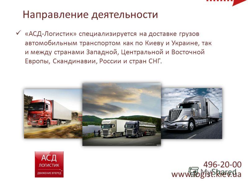 «АСД-Логистик» специализируется на доставке грузов автомобильным транспортом как по Киеву и Украине, так и между странами Западной, Центральной и Восточной Европы, Скандинавии, России и стран СНГ. Направление деятельности 496-20-00 www.logist.kiev.ua