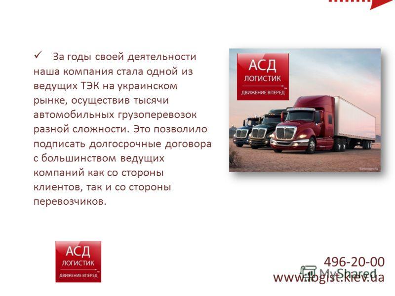 За годы своей деятельности наша компания стала одной из ведущих ТЭК на украинском рынке, осуществив тысячи автомобильных грузоперевозок разной сложности. Это позволило подписать долгосрочные договора с большинством ведущих компаний как со стороны кли