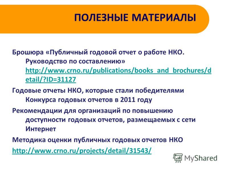 ПОЛЕЗНЫЕ МАТЕРИАЛЫ Брошюра «Публичный годовой отчет о работе НКО. Руководство по составлению» http://www.crno.ru/publications/books_and_brochures/d etail/?ID=31127 http://www.crno.ru/publications/books_and_brochures/d etail/?ID=31127 Годовые отчеты Н