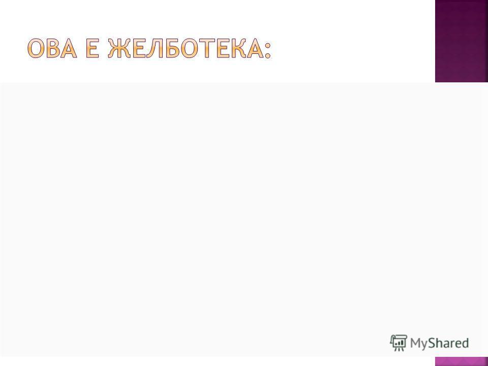 Желботека наградува добри дела за 2010 Корисниците споделуваат и гласаат на facebook.com/ zelboteka