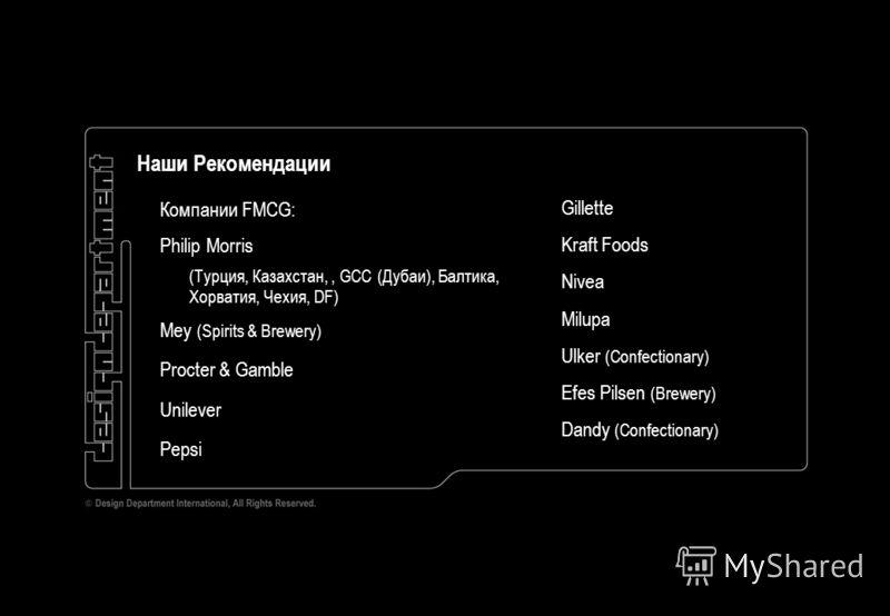 Наши Рекомендации Компании FMCG: Philip Morris (Турция, Казахстан,, GCC (Дубаи), Балтика, Хорватия, Чехия, DF) Mey (Spirits & Brewery) Procter & Gamble Unilever Pepsi Gillette Kraft Foods Nivea Milupa Ulker (Confectionary) Efes Pilsen (Brewery) Dandy