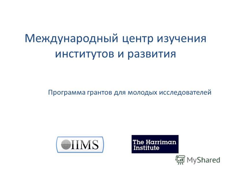 Международный центр изучения институтов и развития Программа грантов для молодых исследователей