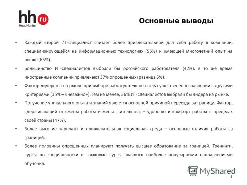 Основные выводы Каждый второй ИТ-специалист считает более привлекательной для себя работу в компании, специализирующейся на информационных технологиях (55%) и имеющей многолетний опыт на рынке (65%). Большинство ИТ-специалистов выбрали бы российского