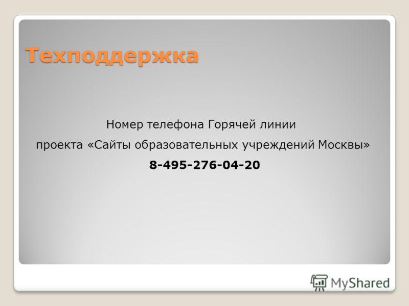 Техподдержка Номер телефона Горячей линии проекта «Сайты образовательных учреждений Москвы» 8-495-276-04-20