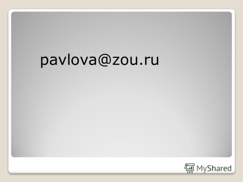 pavlova@zou.ru